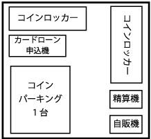 導入事例の図面