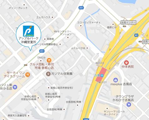 アップルパーク沖縄営業所までのアクセス