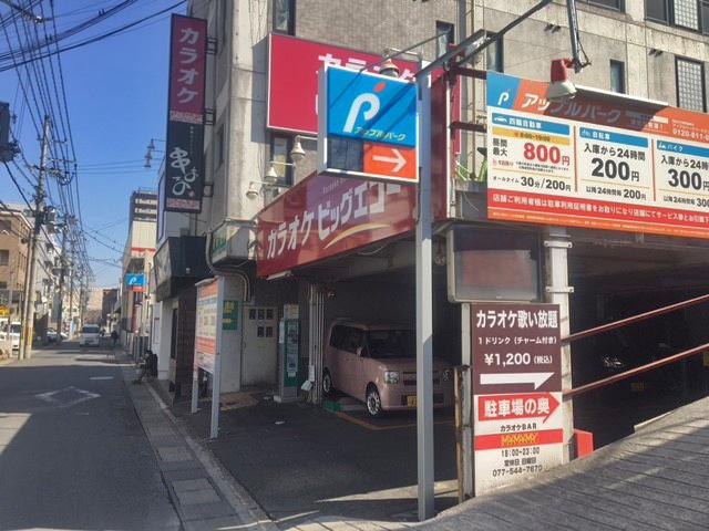 アップルパーク瀬田駅前第1第2