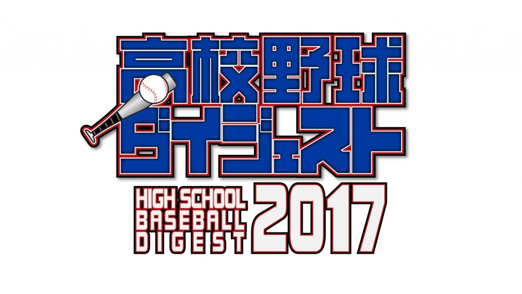 2017夏の高校野球ダイジェスト