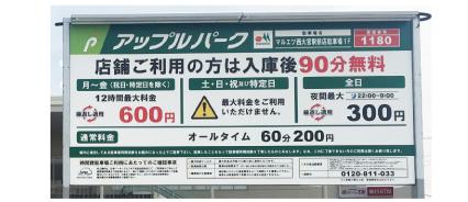 施設駐車場料金看板