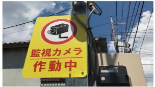 監視カメラ設置駐車場