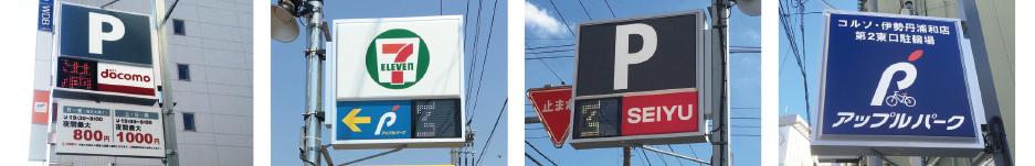 施設及び店舗駐車場のオリジナル看板
