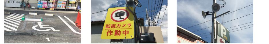 駐車場における車椅子専用スペース_防犯カメラ_照明の設置