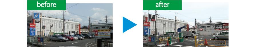 施設及び店舗駐車場のリニューアルbefore&after