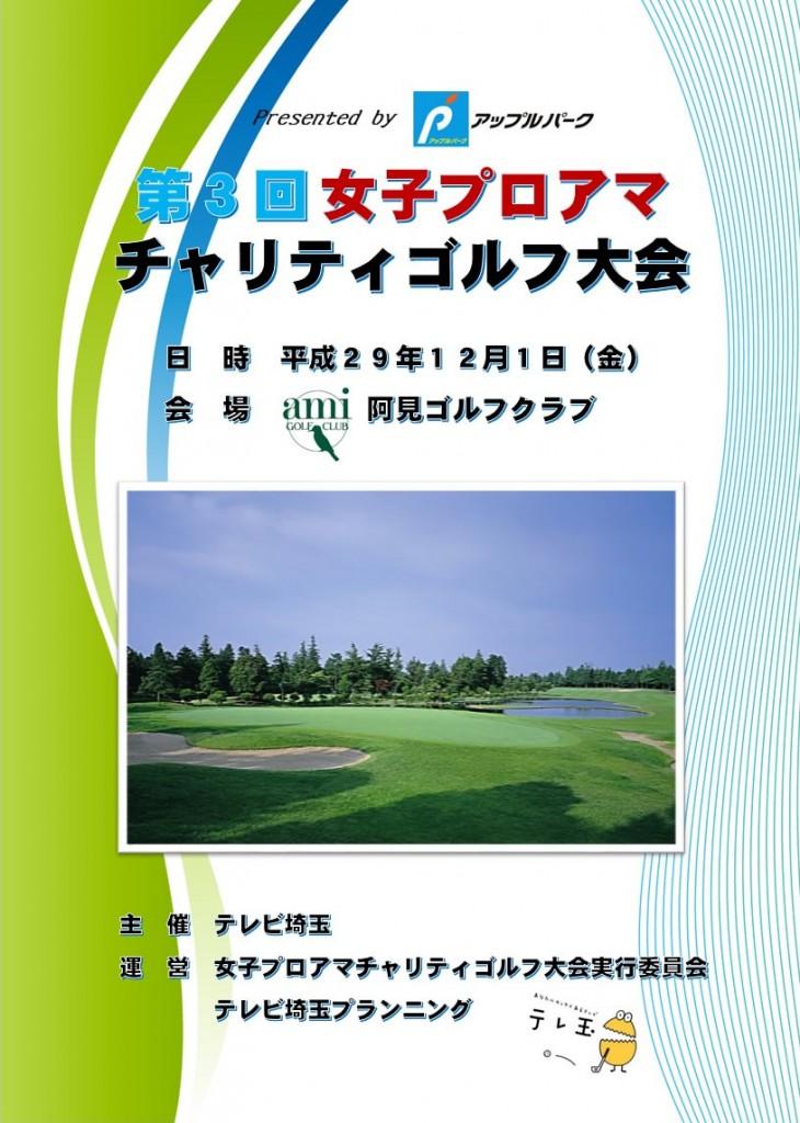 presented by アップルパーク 第3回女子プロアマチャリティゴルフ大会開催決定!