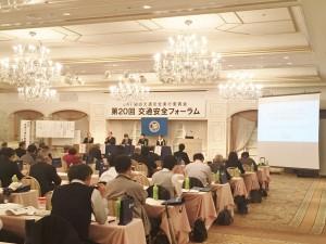 JAF関西交通安全実行委員会「第20回交通安全フォーラム」