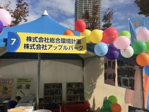 スマイルサイクルフェスタin大阪_出展_アップルパーク