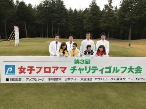 アップルパーク_第3回女子プロアマチャリティーゴルフ大会