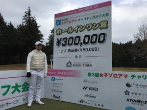 第3回女子プロアマチャリティーゴルフ大会_山中社長