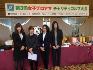 第3回女子プロアマチャリティーゴルフ大会__表彰式