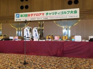 第3回女子プロアマチャリティーゴルフ大会_表彰式